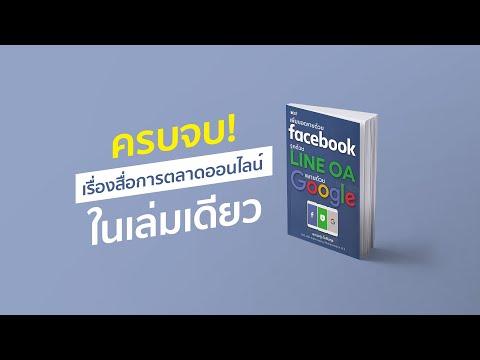 หนังสือ เริ่มด้วย Facebook รุกด้วย Line ขยายด้วย Google