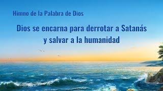 Canción cristiana | Dios se encarna para derrotar a Satanás y salvar a la humanidad