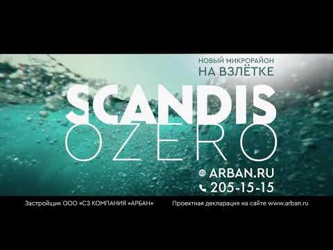 Новый проект на Взлётке Scandis OZERO от Арбан