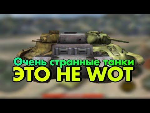 ♠ ЭТО НЕ WoT, А КАКОЕ-ТО МЫЛО | Tank Strike ♠