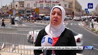 الاحتلال يمنع المصورين والصحفيين من توثيق وتصوير جرائم الجنود