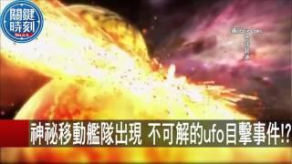 神祕移動艦隊出現 不可解的ufo目擊事件!? 傅鶴齡 黃創夏 20151027-8 關鍵時刻
