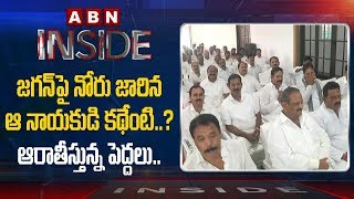 YCP Leader Comments Heats Up Politics in AP | Inside | ABN Telugu