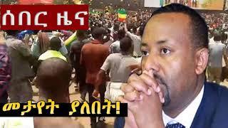 Ethiopia News today ሰበር ዜና መታየት ያለበት! October 12, 2018