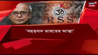 Former President Pranab Mukherjee Speech at RSS Headquarters