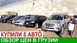 Цены в Грузии. Август 2019. Купили 5 авто