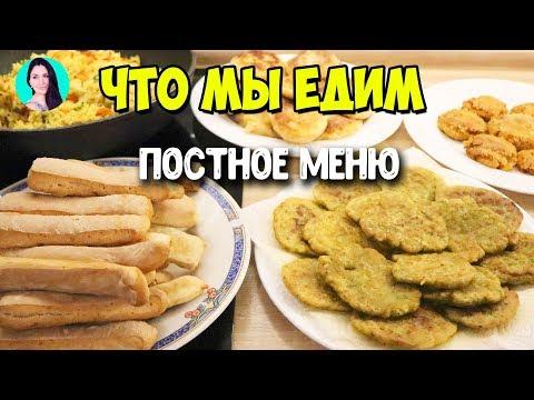 ПОСТНОЕ МЕНЮ: Плов с овощами, овощные котлеты, сушки ♥ Диетическое меню #4 ♥ Анастасия Латышева