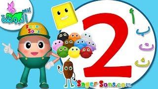 اناشيد الروضة - تعليم الاطفال - المجموعة (2) - نطق الحروف - الالوان - الاشكال - التمر - والمزيد