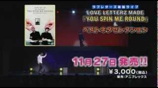 ラブレターズ単独ライブLOVE LETTERZ MADE 「YOU SPIN ME ROUND」&ベス...