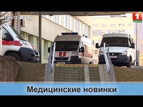 В Минске внедряют новые подходы к лечению пациентов. ТВОЙ ГОРОД