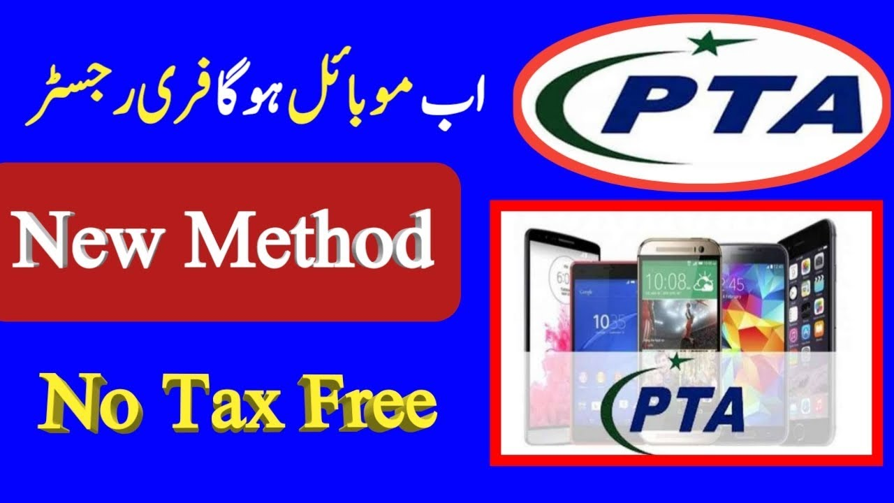 Free Mobile Register in PTA New Method Real || Without Tax