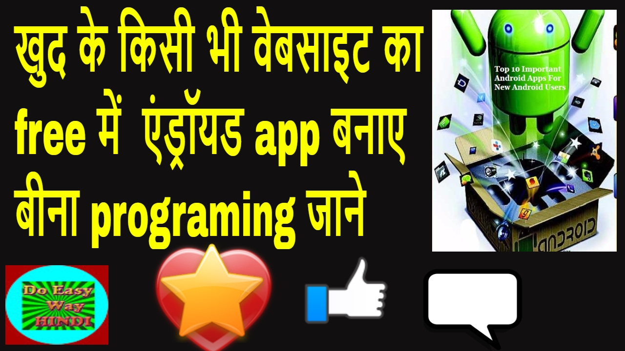 how to make a android app in minutes no programming how to make a android app in 5 minutes no programming skills needed do easy way hindi