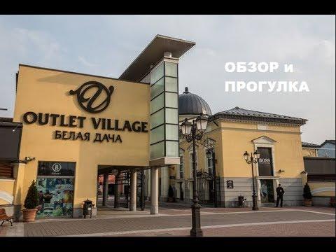 Аутлет Белая Дача \\ Outlet Belaya Dacha