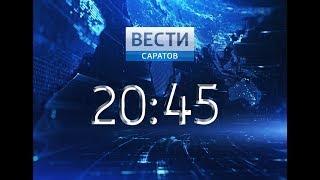 """""""Вести. Саратов"""" в 20:45 от 19 марта 2019"""