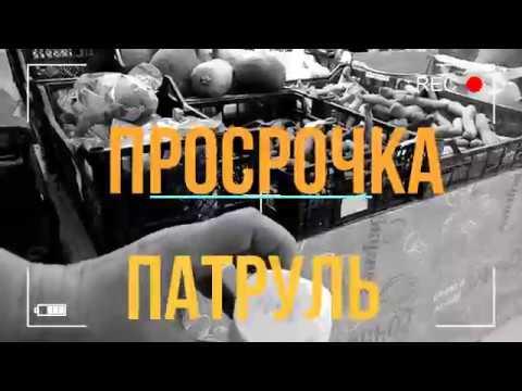 ПРОСРОЧЕННОЕ ДЕТСКОЕ ПИТАНИЕ!!!!! МАГНИТ Г.СКОПИН РЯЗАНСКАЯ ОБЛАСТЬ!!!!