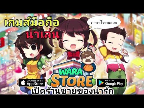 Wara store | เกมส์เปิดร้านขายของน่ารักๆ