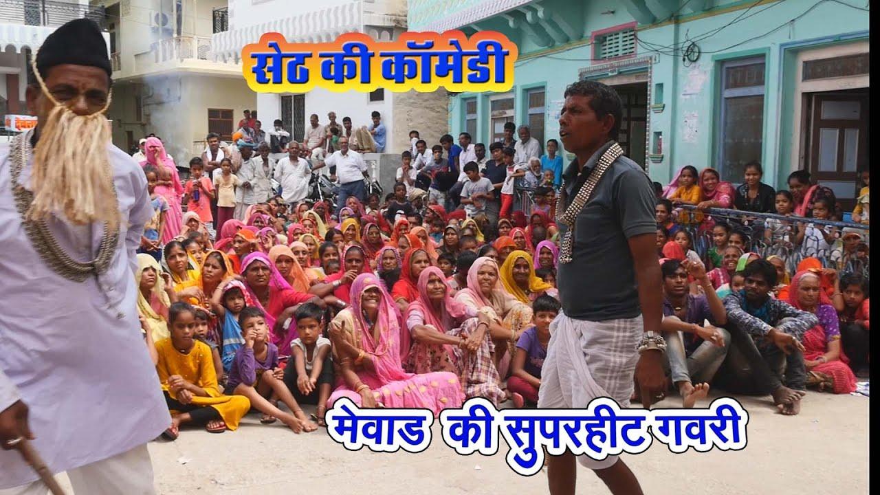 Download मेवाड की गवरी # आमेट लाईव #  सरदारगढ की सुपरहीट गवरी #gavri # gawaree # gavree #