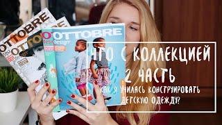 видео Burda курсы по шитью