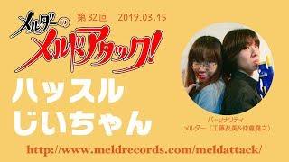 メルダーのメルドアタック!第32回(2019.03.15) 工藤友美 動画 22