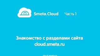 Smeta.Cloud. Часть 1. Знакомство с разделами сайта cloud.smeta.ru