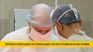 Первая операция по пересадке почки в Могилёве