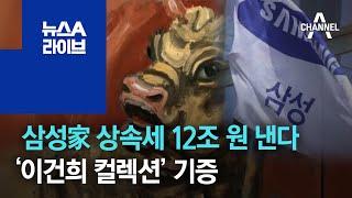 삼성家 상속세 12조 …