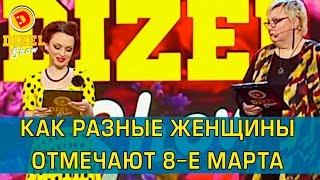 Дизель шоу: поздравление женщин с 8 марта | Дизель студио,  Украина