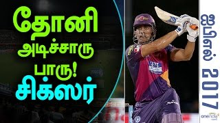 IPL, Dhoni has hit the biggest six of IPL 2017 - Oneindia Tamil