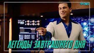 Легенды Завтрашнего Дня 3 сезон 11 серия ТРЕЙЛЕР