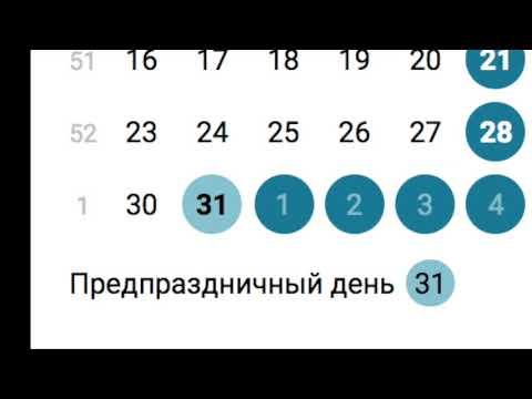 2020 Новый год. Как отдыхаем.  Производственный календарь SuperJob