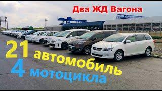 Мега выгрузка в Омске!! 21 авто и 4 мото из Японии