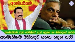අගමැතිකම මහින්දට යන හැටි හා ඔහු කියන කථාව - 2018 election result and mahinda Rajapaksa
