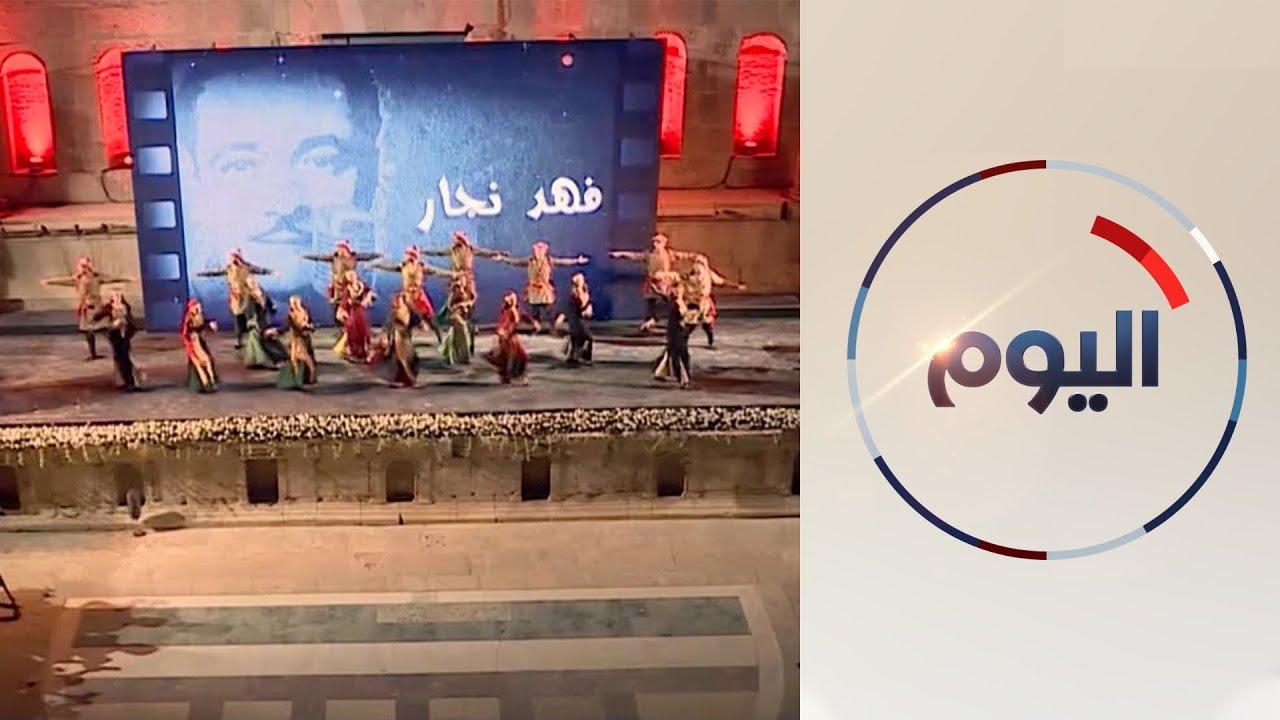 انطلاق فعاليات مهرجان جرش للثقافة والفنون في دورته الـ35  - 12:55-2021 / 9 / 23
