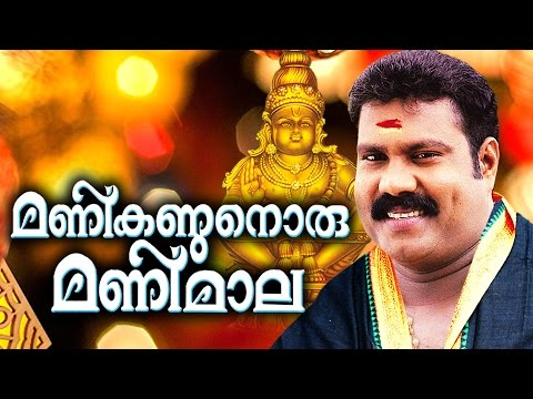 Manikandanoru Manimaala | കലാഭവൻ മണിയുടെ അയ്യപ്പഭക്തിഗാനങ്ങൾ  | Non Stop Ayyappa Songs