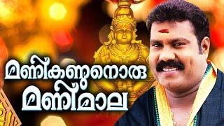Manikandanoru Manimaala Vol-9 - Ayyappa Bhakthi Ganangal - Malayalam