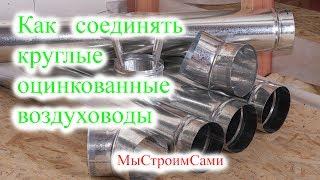 видео Воздуховоды из оцинкованной стали. Классификация. Достоинства конструкции