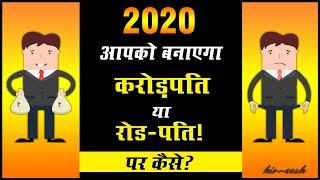 गरीब या अमीर ? | How to change your life completely in 2020 ?
