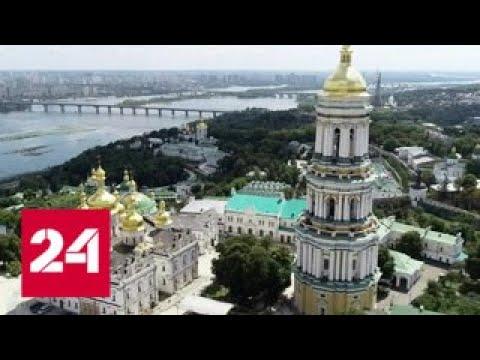 В Киеве прошел Крестный ход, посвященный Крещению Руси - Россия 24