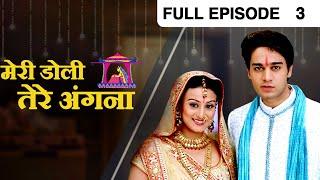 meri-doli-tere-angana-hindi-tv-serial-full-episode-03-simran-ruhaan-zee-tv
