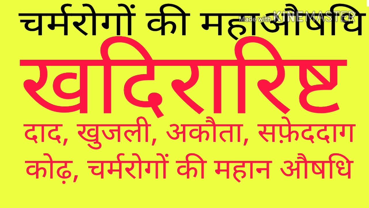 khadirarisht benefits,khadirarist,khadirarishta ke fayde