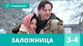 ДЕТЕКТИВ ПОРАЖАЕТ ВООБРАЖЕНИЕ! Заложница. 3-4 Серии. Русские Детективы