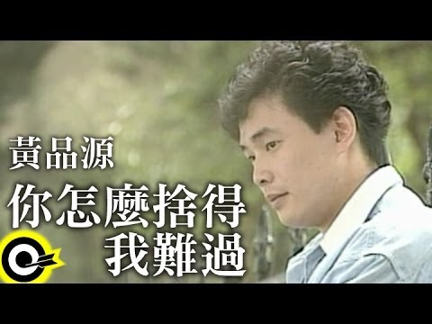 黃品源 Huang Pin Yuan【你怎麼捨得我難過 How can you allow me to be in sorrow】Official Music Video
