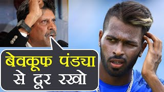 India vs South Africa test: Kapil Dev says, don't compare Hardik Pandya with me | वनइंडिया हिंदी