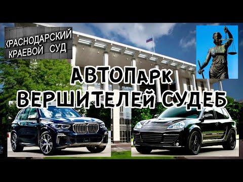 АВТОпарк СУДей / Слуги ЗАКОНа