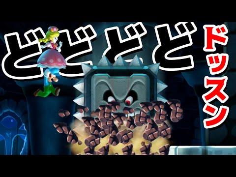 【ゲーム遊び】「どどどどドッスン」#109 ルイージU編 New スーパーマリオブラザーズ U デラックス【アナケナ&カルちゃん】New Super Mario Bros U Deluxe