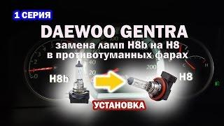 Daewoo Gentra. Замена ламп H8b на H8 в противотуманных фарах