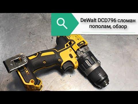 Бесщеточный шуруповерт DeWalt DCD796 ( шуруповерт деволт DCD796) сломался пополам, обзор что внутри