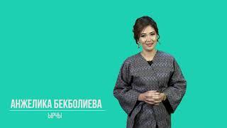 Анжелика Бекболиева
