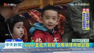 20191224中天新聞 陳小春帶兒回歸! Jasper「出發吧」哄飯賣萌