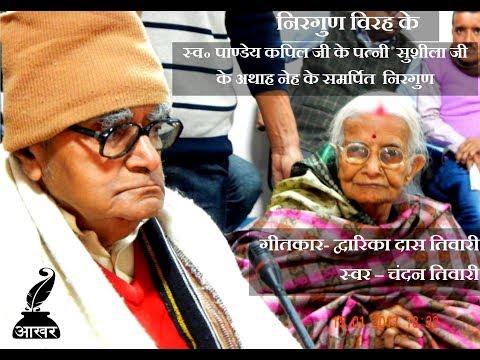 निर्गुण - तुरहीं के रहे जब   Chandan Tiwari   द्वारिकानाथ तिवारी